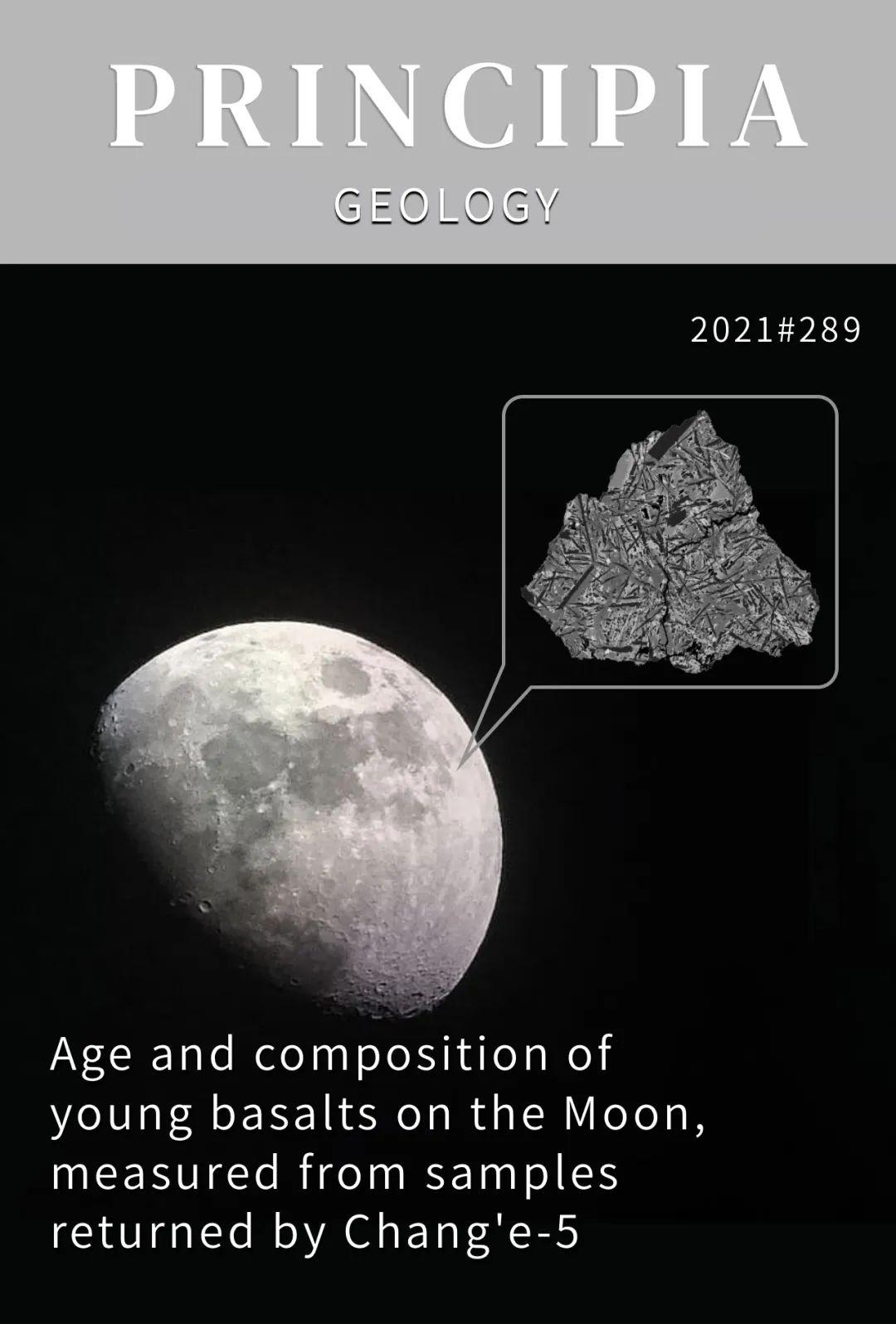 嫦娥五号带来的发现和困惑