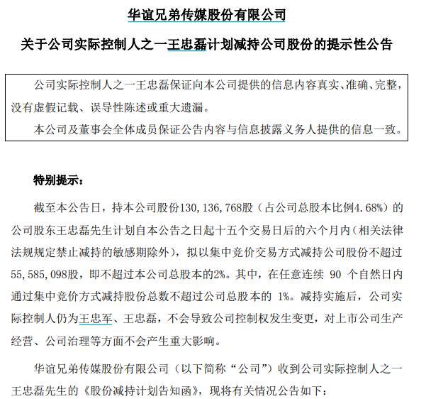 华谊兄弟实控人拟减持2%股份,公司股价年内跌超20%