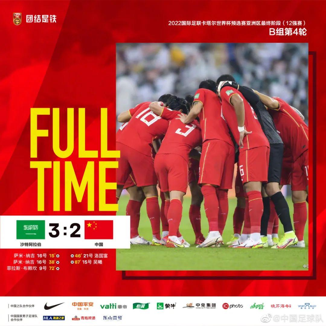国足2:3憾负沙特。图片来源:中国足球队