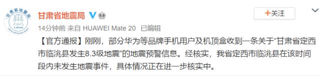 部分用户收到临洮县发生8.3级地震预警信息,甘肃省地震局:未发生地震事件