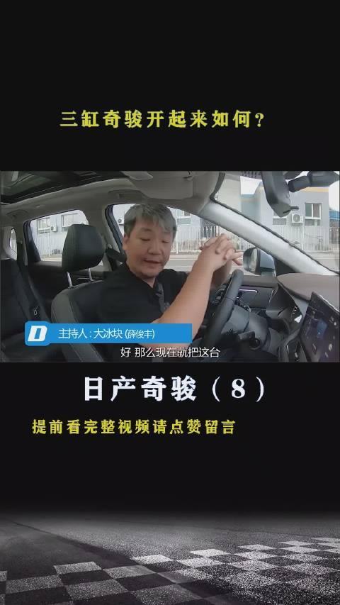 视频:日产奇骏:三缸奇骏开起来如何?