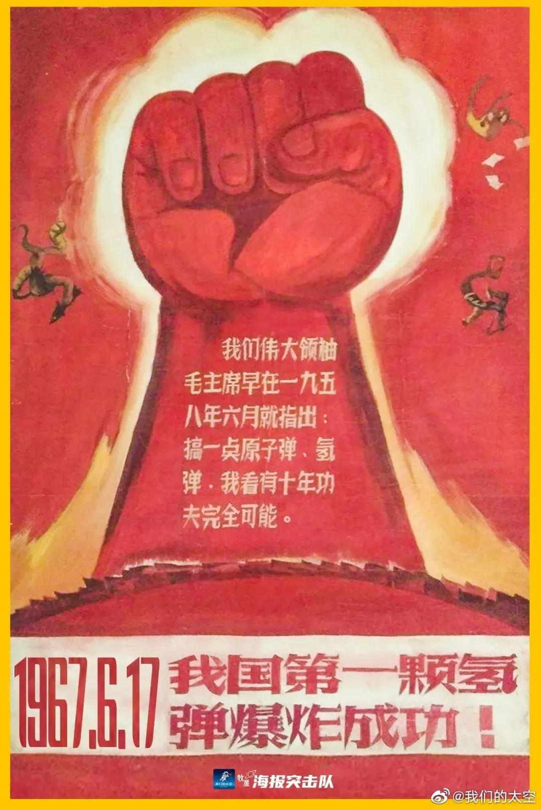 浪漫!神舟十三号发射日是我国首颗原子弹爆炸纪念日