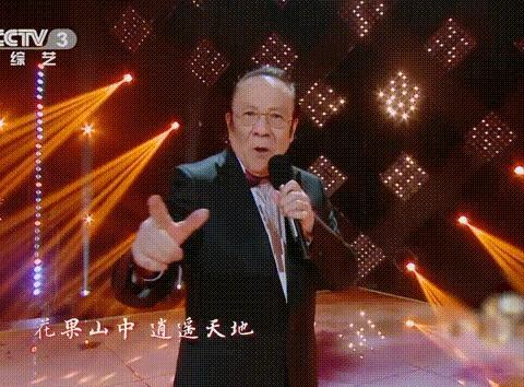 80岁杨洪基rap炸重阳晚会,网友:这才是老年生活的正确打开方式
