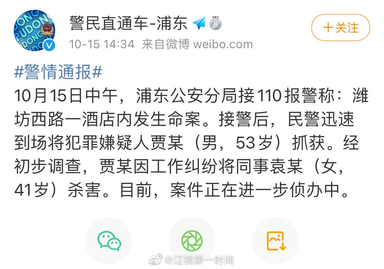 上海警方通报浦东一酒店发生命案 ,警方通报