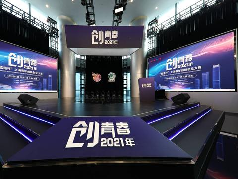 """2021""""创青春""""大赛""""在线科技应用""""决赛在虹口北外滩成功举办"""
