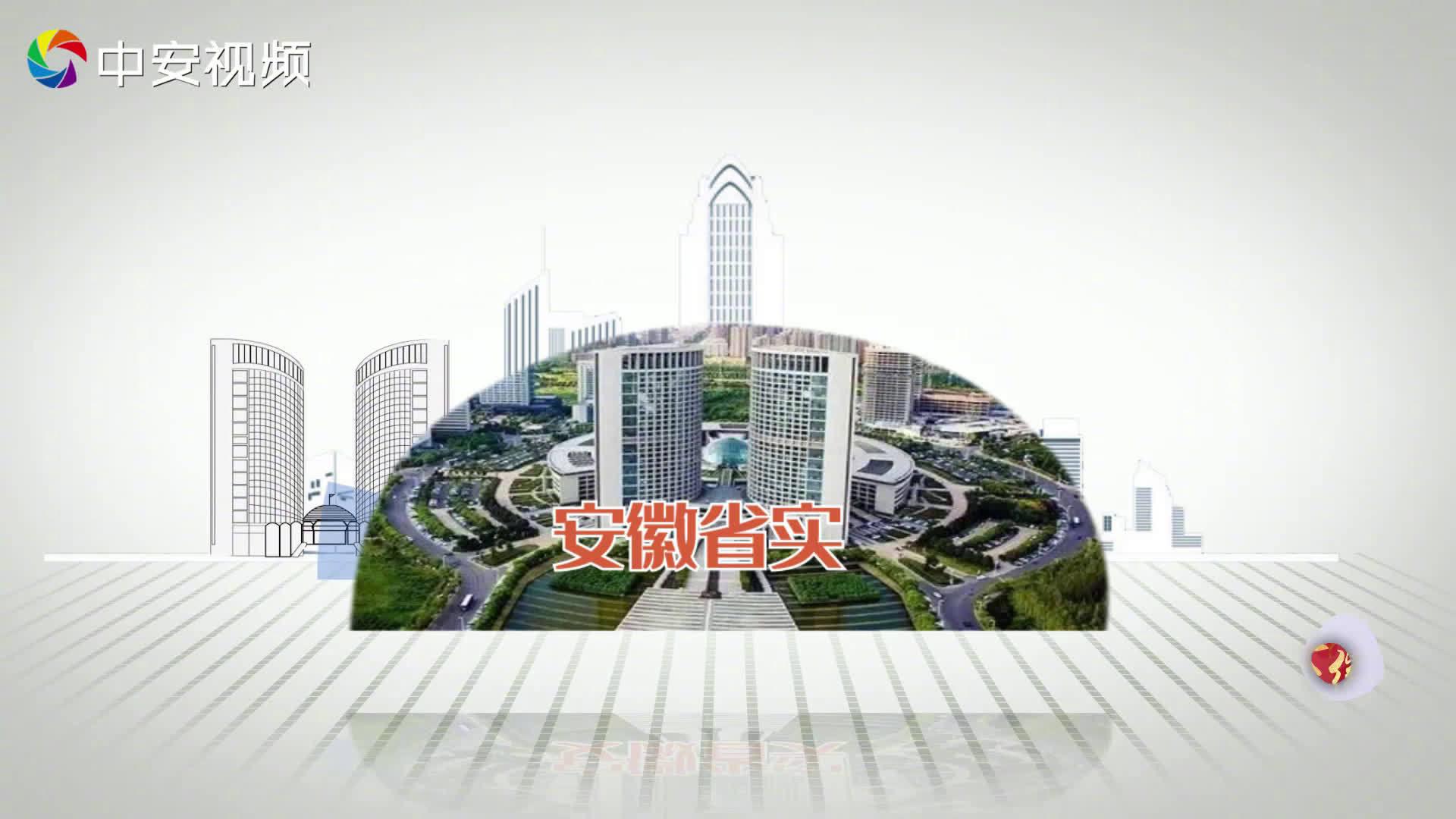 数说安徽这5年:安徽区域创新能力连续9年居第一方阵