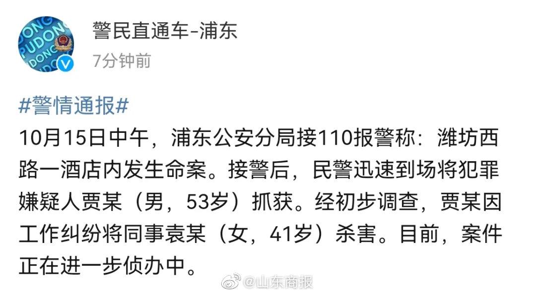 突发!警方通报上海一男子因工作纠纷杀害女同事