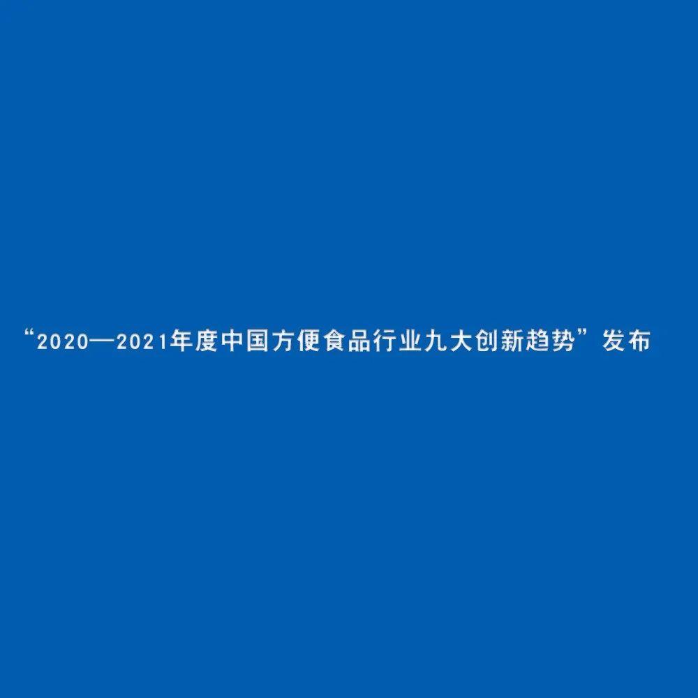 """""""2020—2021年度中国方便食品行业九大创新趋势""""发布"""