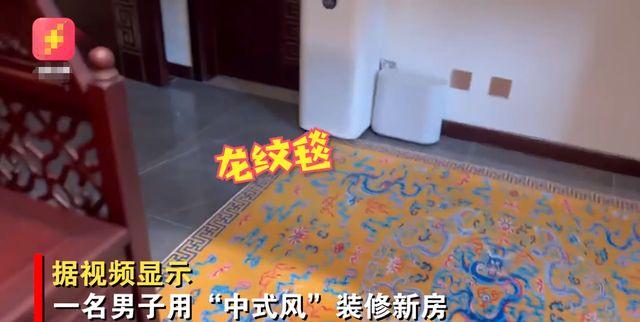 """河南一男子喜欢中式装修风格,把新房装成""""皇室"""",网友炸开了锅"""