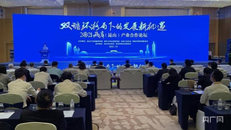 2021年两岸(昆山)产业合作论坛在昆山举行
