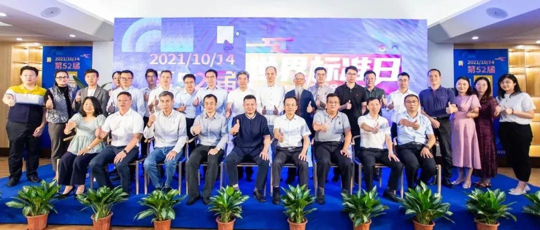 第52届世界标准日东莞分会场活动在双陈养普庄园圆满召开