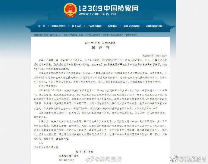 男子当街侵犯七旬聋哑老太 检方:建议量刑3年3个月