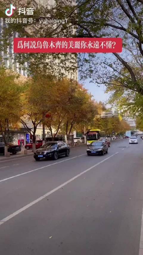 为何说新疆乌鲁木齐的魅力你永远不懂?