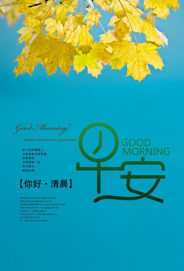 有趣的早安的句子说说心情短句,分享给每一个为今天奋斗的人!