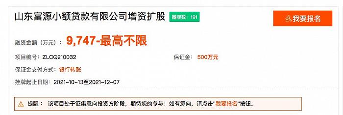 鲁商集团旗下富源小贷拟增资扩股,去年净利润达5000万元