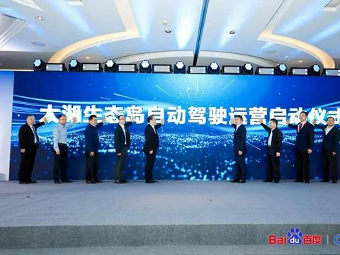 全国首个自动驾驶生态示范岛落地苏州吴中