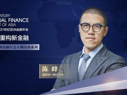 专访富邦华一银行行长陈峰:多管齐下构筑差异化金融服务优势