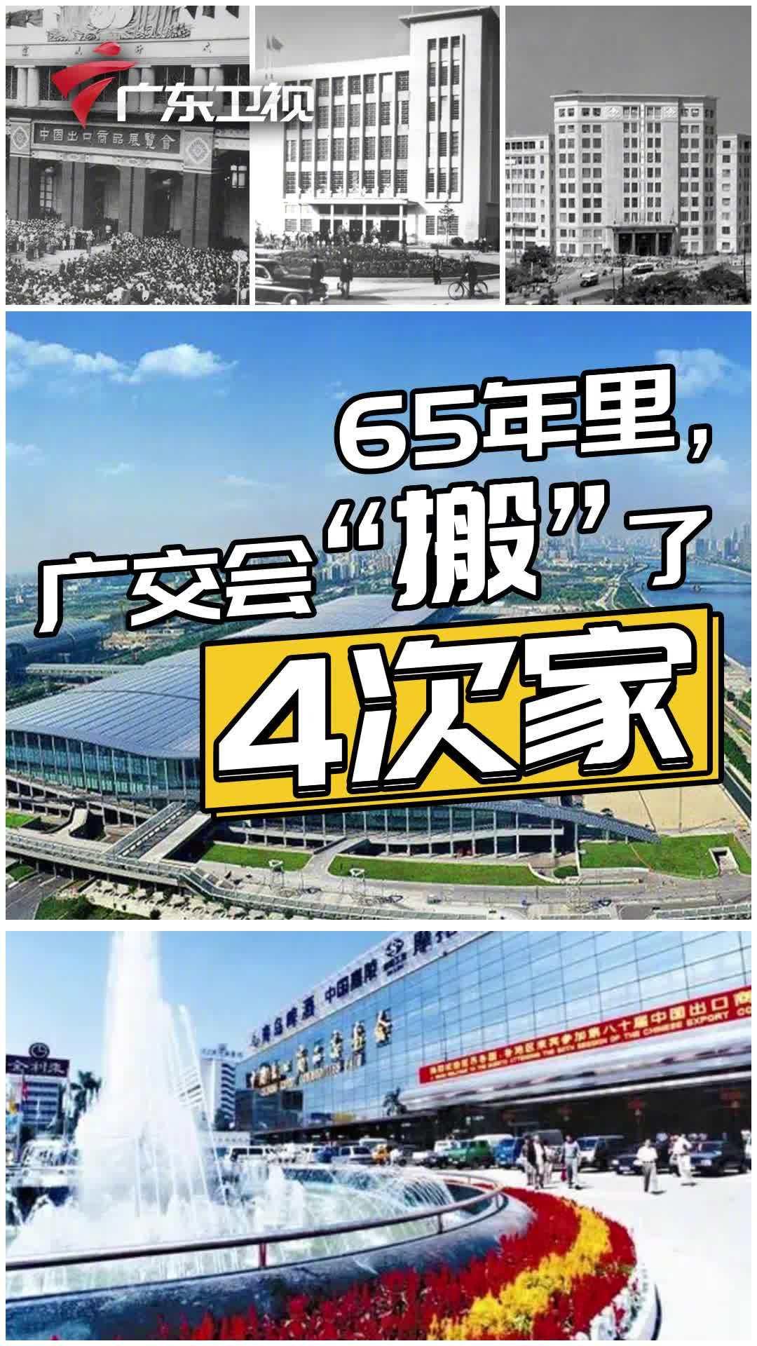 """65年里,广交会""""搬""""了4次家"""