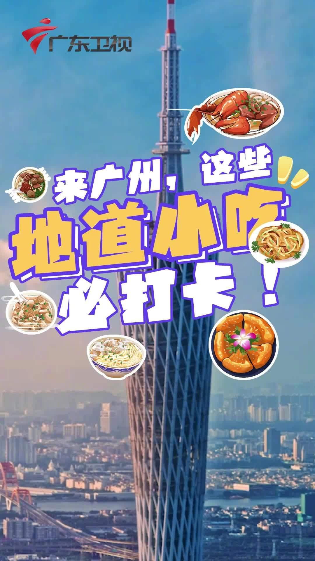 来广州,这些地道小吃必打卡!