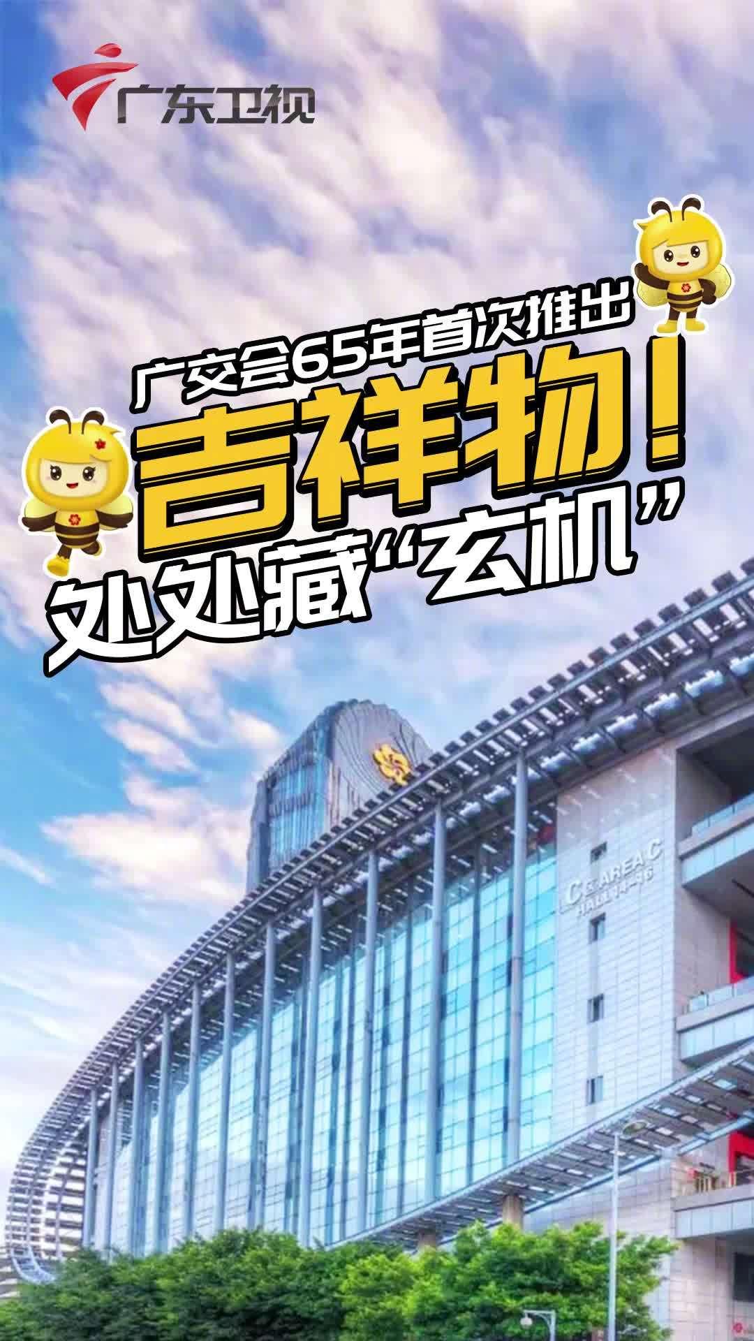 """广交会65年首次推出吉祥物!处处藏""""玄机"""""""