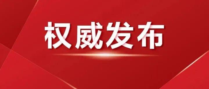 全面加强和改进新时代学校体育美育工作,江苏出台实施意见