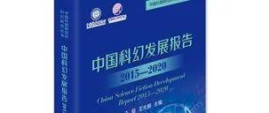 观中国科幻,悉发展前沿