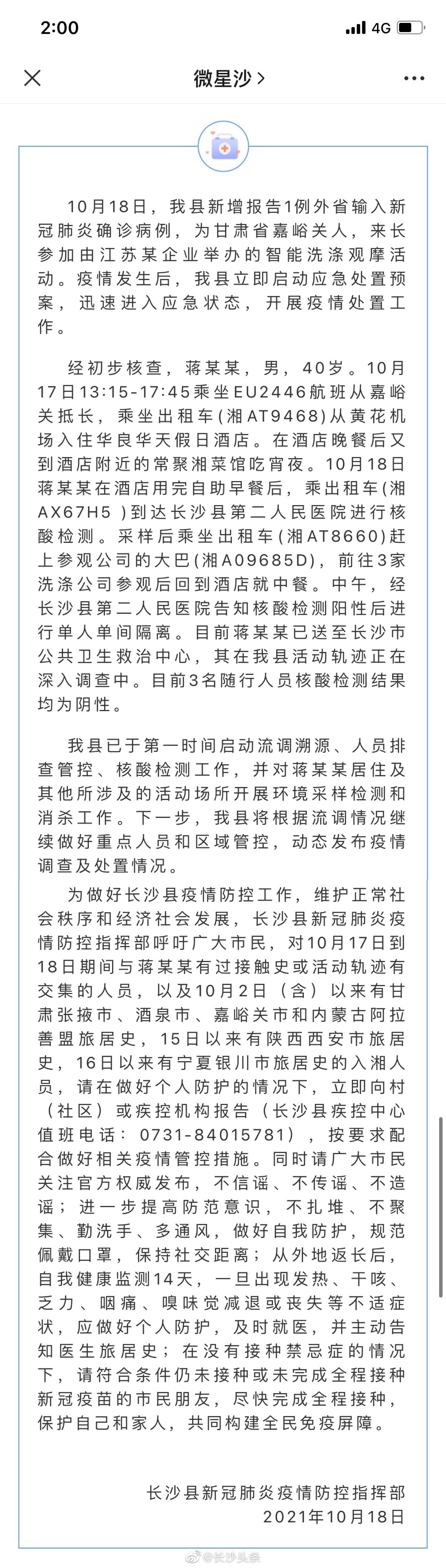 长沙新增1例外省输入确诊病例