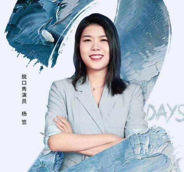 杨笠奔驰视频引发争议!代言遭网友抵制被撤,她到底做错了什么?