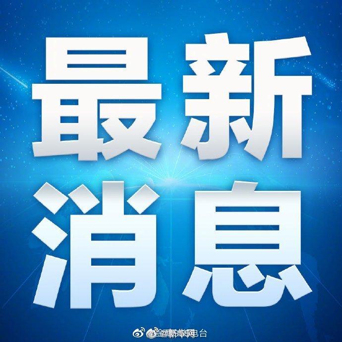 贵州遵义新增1例本土确诊病例 为外省关联病例