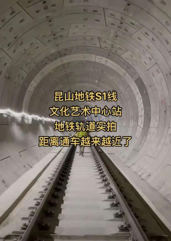 地下长龙首曝光!探秘昆山地铁
