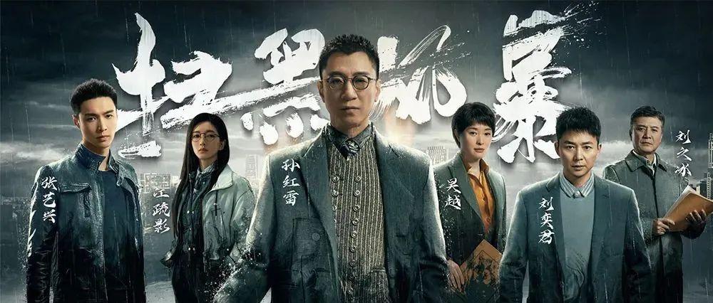 孙红雷张艺兴二搭引关注,《扫黑风暴》广东卫视今晚开播