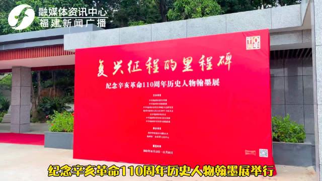 纪念辛亥革命110周年历史人物翰墨展在闽海百年历史纪念馆举行