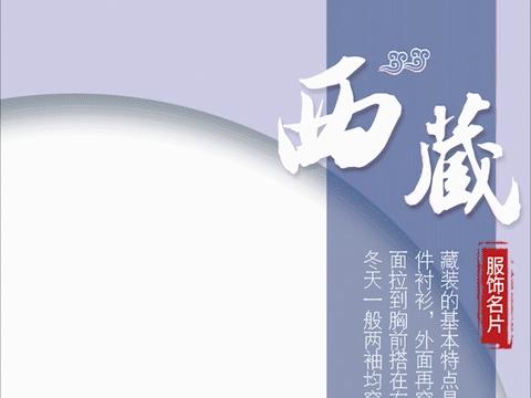 今天,中国西藏向全球发出邀请函!