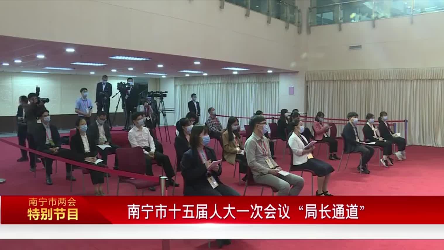 """""""两会""""局长通道——刘德宁:继续守好南宁人社""""创新节奏"""""""