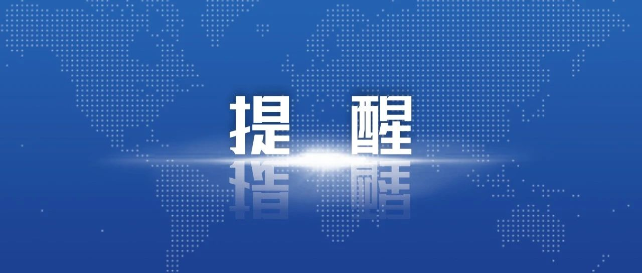 黑龙江省疾控中心发布疫情防控提醒