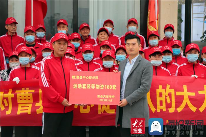 助力全民健身 曹县天玺学府向曹县中心徒步队捐赠运动套装