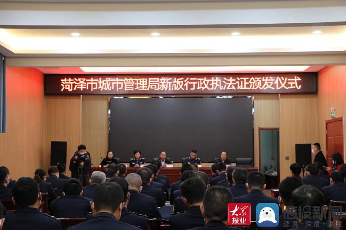 菏泽市城市管理局举行新版国家行政执法证颁发仪式