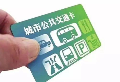 公交IC卡松北服务分中心恢复营业 多数业务可以线上可办
