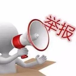 """香坊区公布""""双减""""违规行为监督举报方式"""