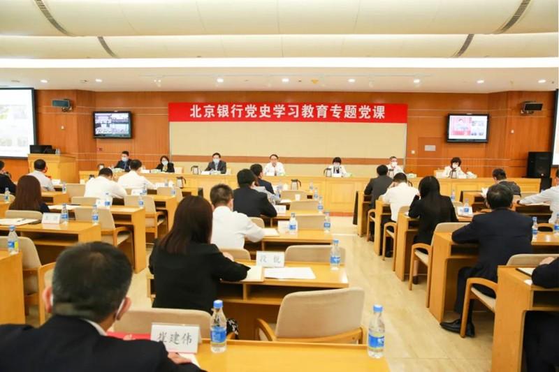北京银行党委书记、董事长张东宁:夯实企业文化底蕴 全力打造百年银行
