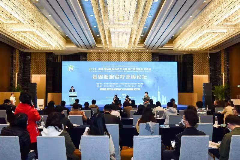 """南京江北新区这场高峰论坛,解锁基因细胞产业""""爆发""""密码"""
