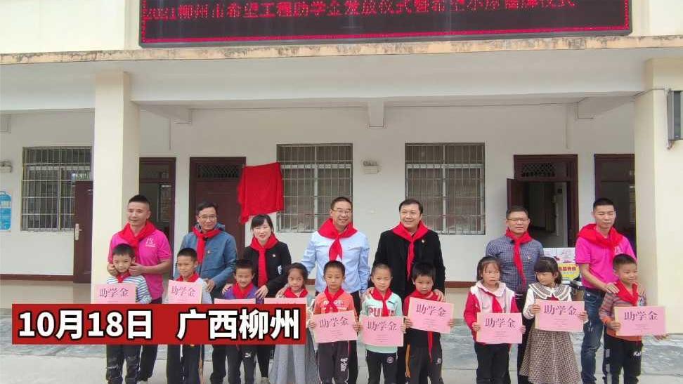 柳州开展关爱青少体质健康公益活动