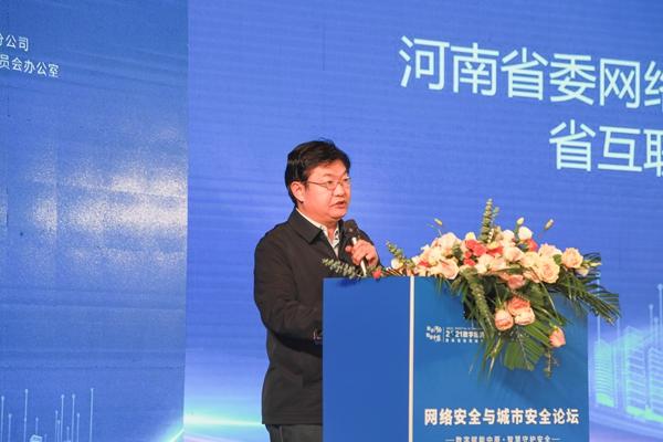 """电信守护安全2021""""网络安全与城市安全""""分论坛在郑成功举行"""