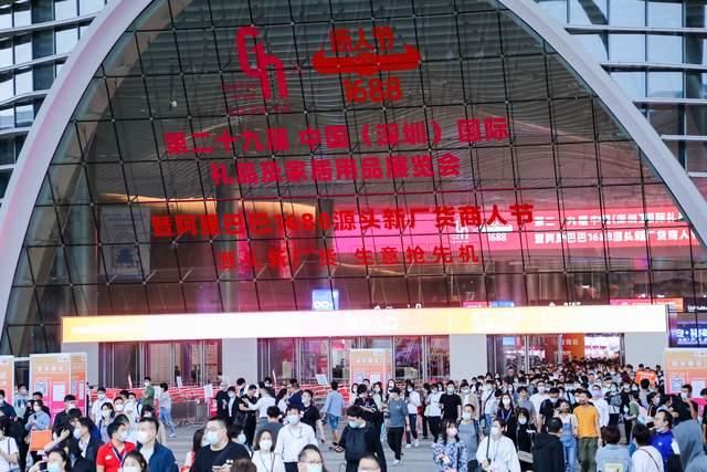 第29届深圳礼品展暨1688源头新厂货商人节开幕,助推消费经济发展