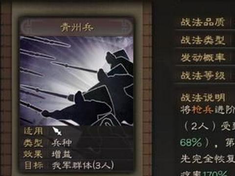 三国志战略版:《青州兵》重做归来!揭开你可能不知道秘密