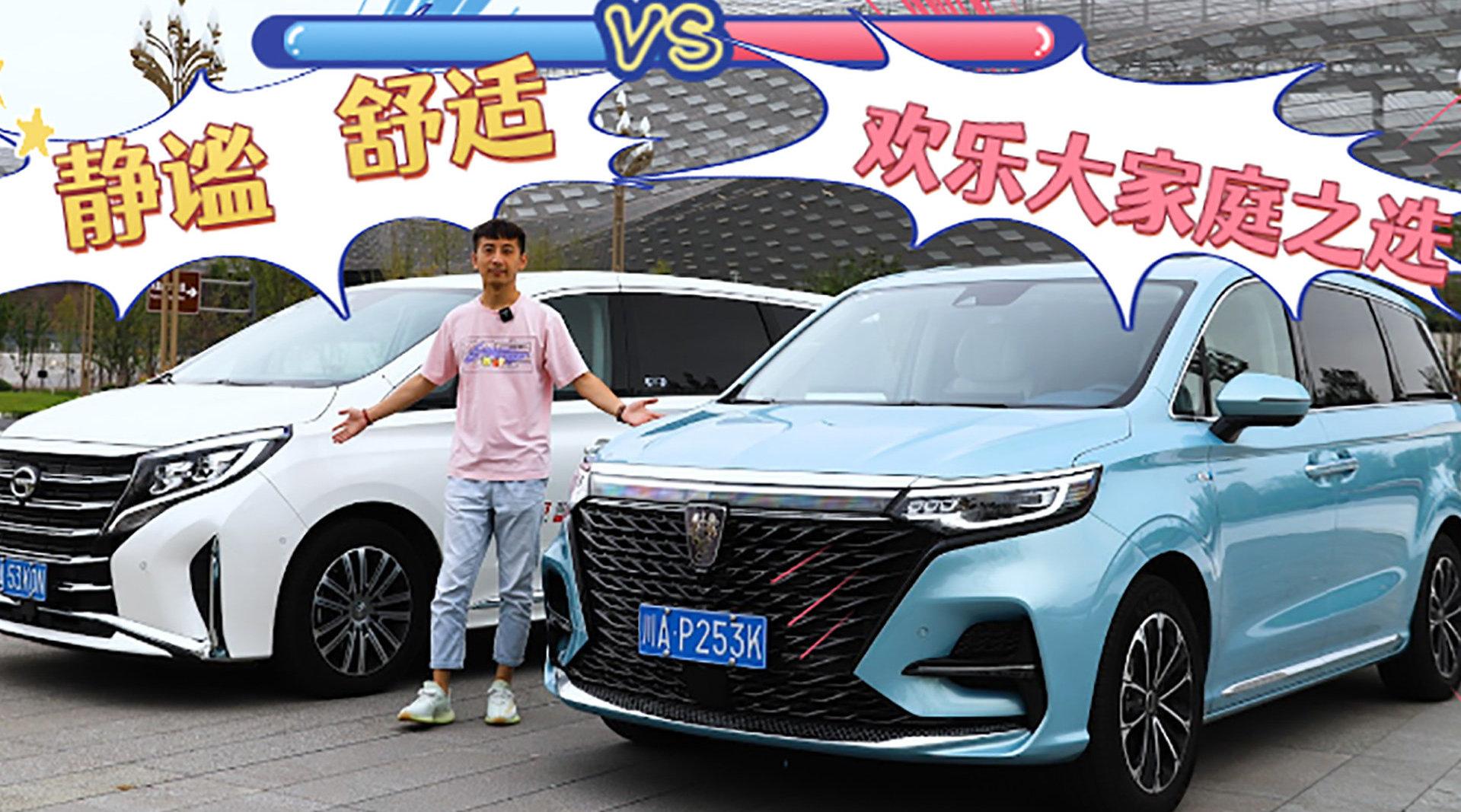 视频:荣威iMAX8和传祺M8,谁是最适合家庭出行的MPV?