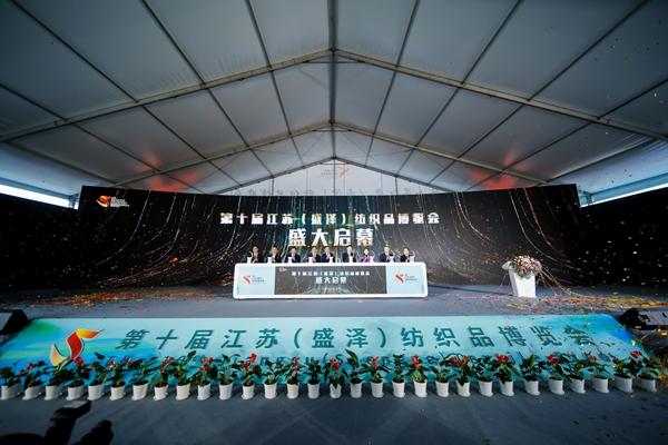 时尚盛宴来了!第十届盛泽纺博会精彩启幕 千年绸都绽放新时代光彩