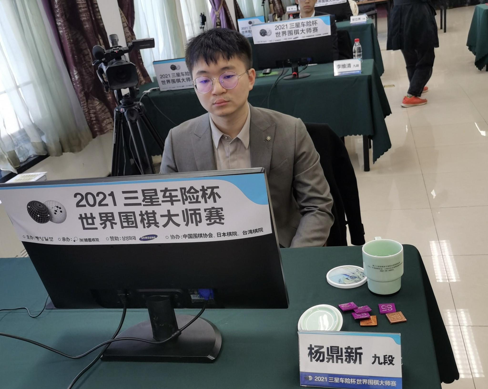 杨鼎新下轮将对阵金志锡。图/中国围棋协会