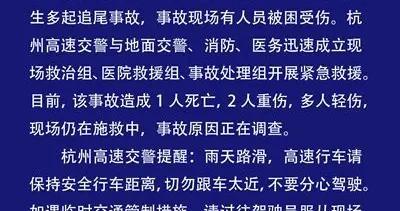 杭新景高速发生多车追尾事故致1人死亡2人重伤