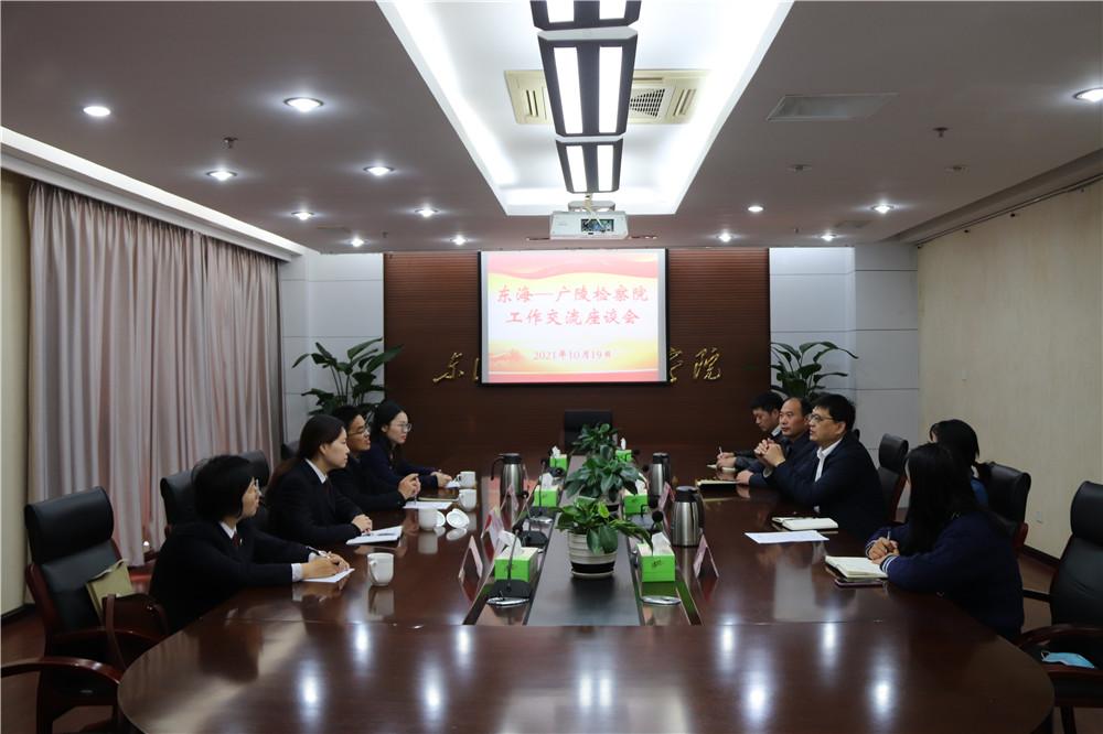 东海县检察院与扬州市广陵区检察院结对共建促发展